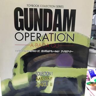 GUNDAM OPERATION