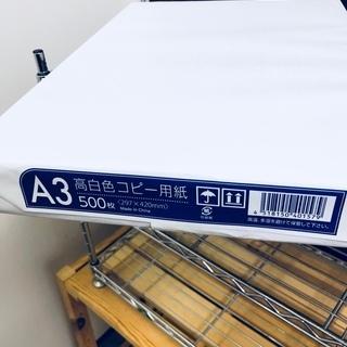 新品☆ A3コピー用紙 500枚