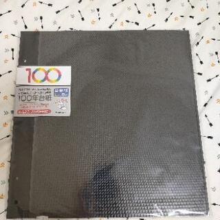 最終値下げ!アルバム100年台紙 Lサイズ ブラック