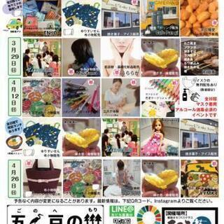 4/12(日) 《北区篠路》五ノ戸の森マルシェ