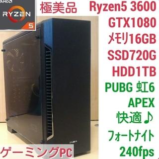 極美品 爆速ゲーミングPC Ryzen 3600 GTX1080...