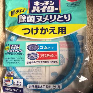 排水口除菌ヌメリとり(つけかえ用)キッチンハイター