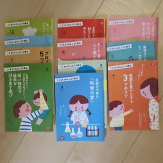 子どもちゃれんじ 冊子 4月~3月