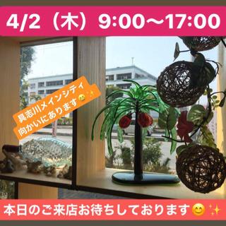 4/2(木)9:00〜17:00