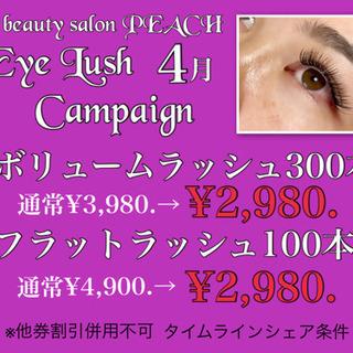 ボリュームラッシュ300本2980円!ヒゲ脱毛950円!