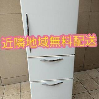 近隣地域無料配送★日立 製氷機能付き3ドア冷凍冷蔵庫 265L