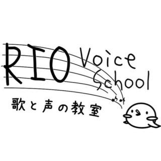 おうちでボイトレしよう♪【RIO voice school】