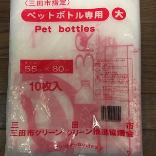三田市指定 ペットボトル専用 大 10枚入り ゴミ袋