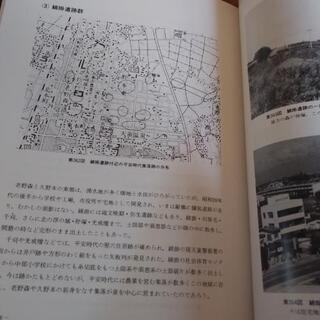 【値下げ】天童市史別巻上 地理考古編 - 東根市
