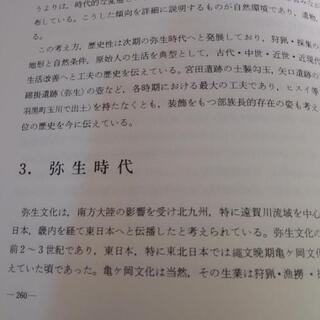 【値下げ】天童市史別巻上 地理考古編 - 本/CD/DVD
