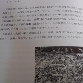 【値下げ】天童市史別巻上 地理考古編 − 山形県