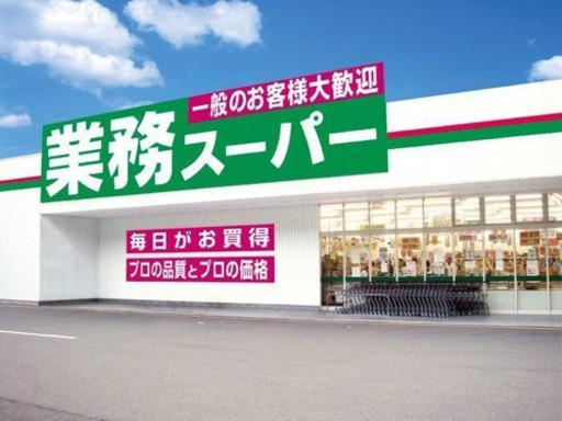 高岡 業務 用 スーパー