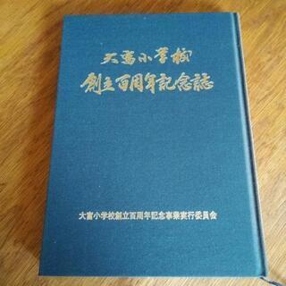 大富小学校創立百周年記念誌(平成3年発行)の画像