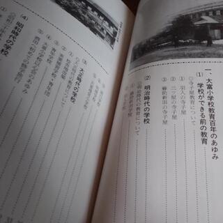 大富小学校創立百周年記念誌(平成3年発行) - 本/CD/DVD
