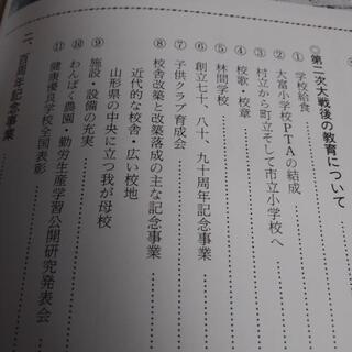 大富小学校創立百周年記念誌(平成3年発行) − 山形県