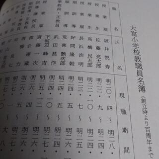 大富小学校創立百周年記念誌(平成3年発行) - 売ります・あげます