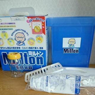 ミルトン&母子手帳ケース
