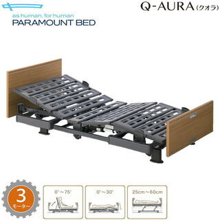 定価16万円 パラマウントベッド クオラ 介護ベッドkQ-600...