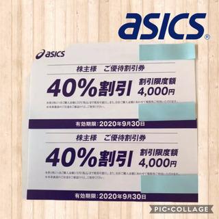 asics 割引券 2枚 40%OFF