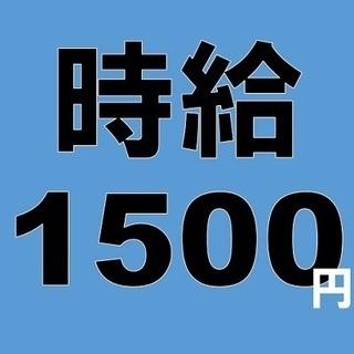 ★☆時給1500円☆★交通費支給!土日休み!幅広い年代の方が活躍...