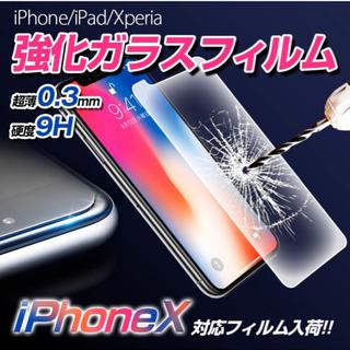 【ネット決済・配送可】iPhone 保護フィルム