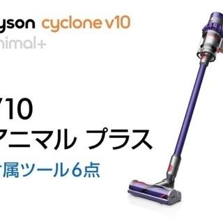 【新品未使用】ダイソンV10アニマルプラス2018年式