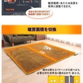 【交渉中】ホットカーペット 電気カーペット