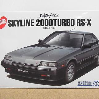 アオシマ 1/24 スカイライン RS R30