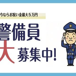 【急募】入社で5万円!  警備員大募集中!!