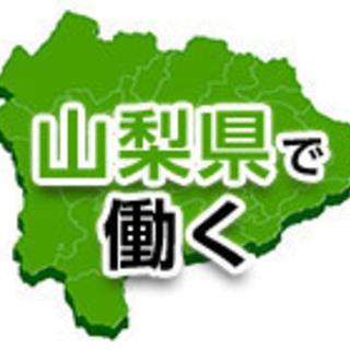 【富士吉田市・南都留郡】大手メーカーの工場で働こう!