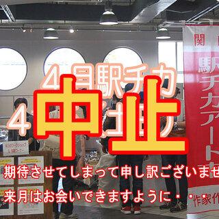 【中止】関内駅からの吹き抜け地下通路マリナード地下街で毎月第一土...