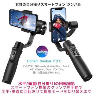【新品未使用】MobilePlusスマホ用ジンバル3軸スタビライ...