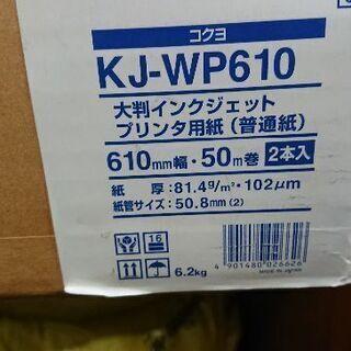 コクヨ 大判インクジェットプリンター用紙 新品未開封