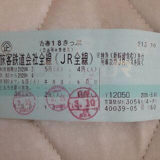 青春18きっぷ (2回分)