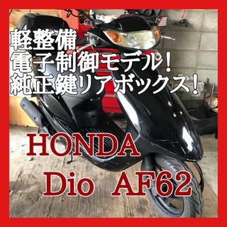 ☆安心の点検軽整備.動画☆ホンダ ディオ AF68 電子制御モデ...