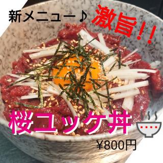 激旨‼️桜ユッケ丼🎵