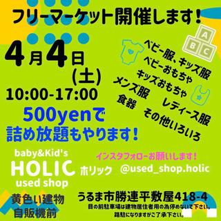 4/4(土)10〜17時💕フリマ😊