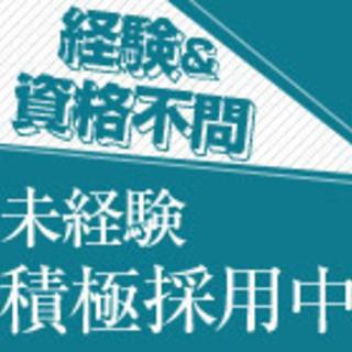 【姫路市・明石市】大手メーカーの工場で働こう!