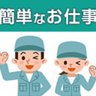 【出雲市・松江市】大手メーカーの工場で働こう!