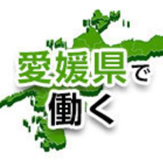 【新居浜市・四国中央市】大手メーカーの工場で働こう!