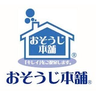 「おそうじ本舗 新川崎駅前店」ハウスクリーニング・エアコンクリーニング