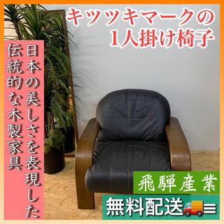 ✨インテリアハウス✨〜伝統的な匠の技法〜キツツキマークの1人掛け...