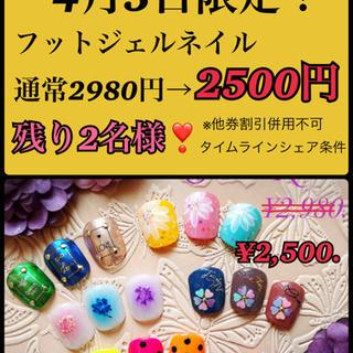 本日限定!フットジェルネイル2500円