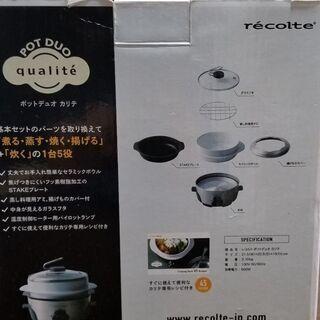 Recolte ポットデュオ  カリテ