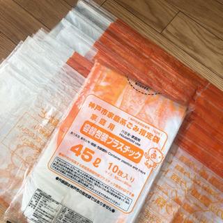 【35枚セット】神戸市家庭ごみ指定袋 容器包装プラスチック