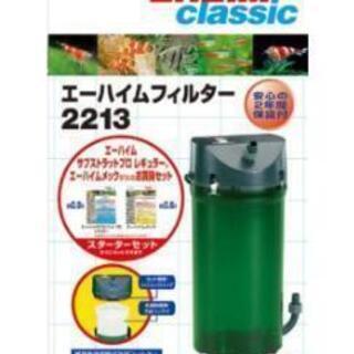 熱帯魚 水槽 濾過機 エーハイム2213