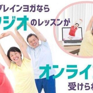 無料オンラインクラス体験会!