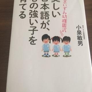 美しい日本語が、心の強い子を育てる