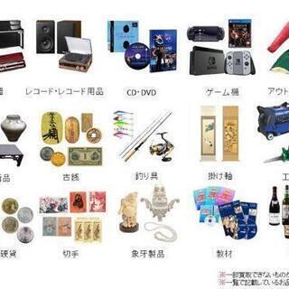 高価買い取り 香川県 不用品買取 不用品買い取り  - 高松市