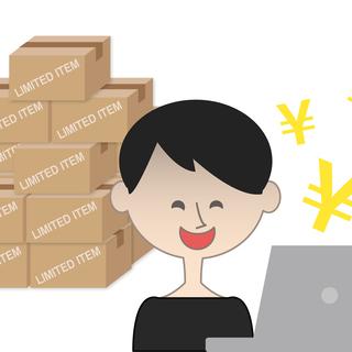 女性限定 自宅で不用品転売出品方法